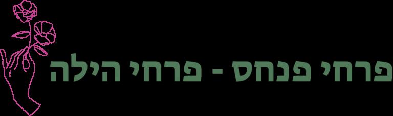 פרחי פנחס לוגו